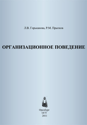 Организационное поведение : практикум: учебное пособие