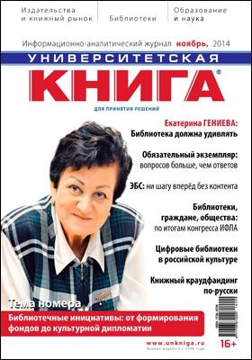 Университетская книга: информационно-аналитический журнал. 2014. ноябрь