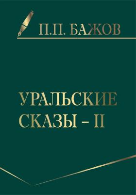 Уральские сказы — II