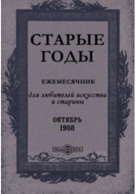 Старые годы : Ежемесячник, для любителей искусства и старины: журнал. 1908. Октябрь
