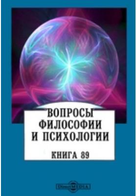 Вопросы философии и психологии: журнал. 1907. Книга 89