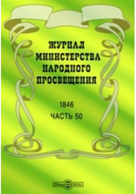Журнал Министерства Народного Просвещения: журнал. 1846, Ч. 50
