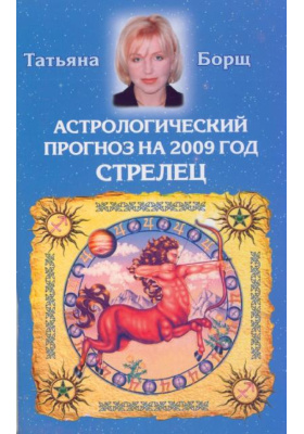 Астрологический прогноз на 2009 год. Стрелец