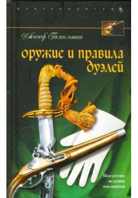 Оружие и правила дуэлей = The Duelling Handbook