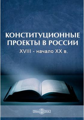 Конституционные проекты в России XVIII - начало XX в
