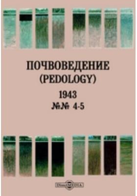 Почвоведение = Pedology: научно-популярное издание. № 4-5. 1943 г