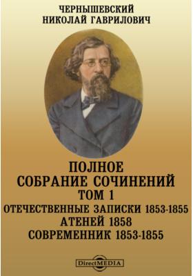 Полное собрание сочинений c 4 портретами Атеней 1858. Современник 1853-1855. В 10 т. Т. 1. Отечественные записки 1853-1855
