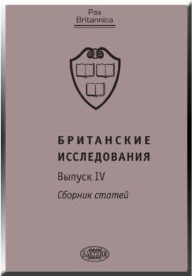 Британские исследования: сборник статей. Вып. IV