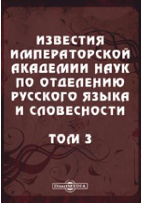 Известия Императорской академии наук по Отделению русского языка и словесности. Т. 3