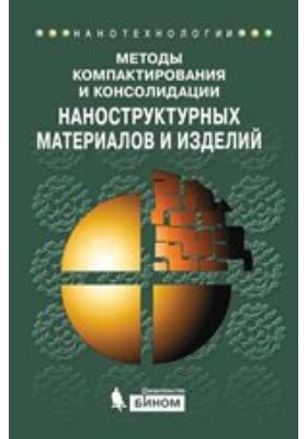 Методы компактирования и консолидации наноструктурных материалов и изделий: учебное пособие