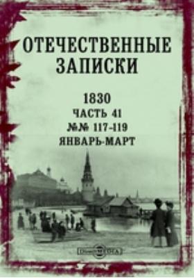 Отечественные записки: журнал. 1830. №№ 117-119, Январь-март, Ч. 41