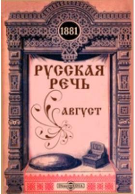 Русская речь: журнал. 1881. Август