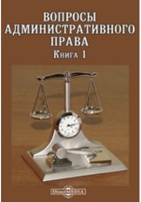 Вопросы административного права. Книга 1