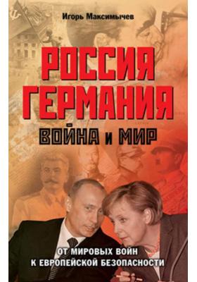 Россия – Германия. Война и мир : от мировых войн к европейской безопасности: научно-популярное издание