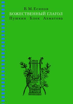Божественный глагол : Пушкин, Блок, Ахматова