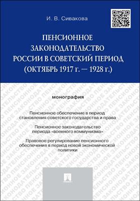 Пенсионное законодательство России в советский период : (октябрь 1917 г. — 1928 г.): монография
