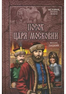 Посох царя Московии : Роман