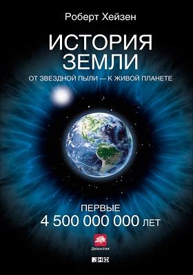 История Земли. От звездной пыли - к живой планете : первые 4 500 000 000 лет: научно-популярное издание