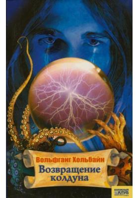 Возвращение колдуна = Neues vom Hexer von Salem (2 vol.)