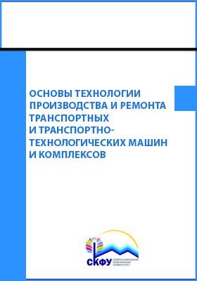 Основы технологии производства и ремонта транспортных и транспортно-технологических машин и комплексов: лабораторный практикум