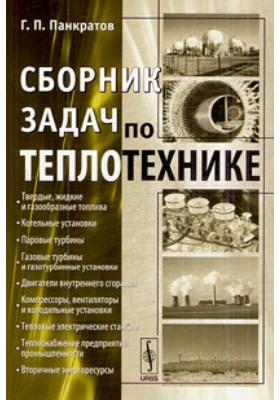 Сборник задач по теплотехнике : Учебное пособие. 4-е издание