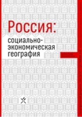 Россия: социально-экономическая география: учебное пособие