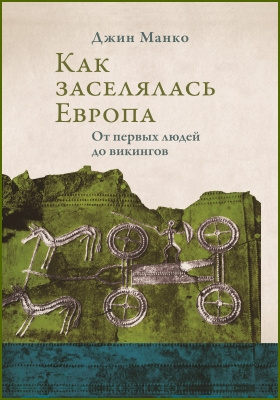 Как заселялась Европа. От первых людей до викингов = Ancestral Journeys. The Peopling of Europe from the first Venturers to the Vikings: научно-популярное издание