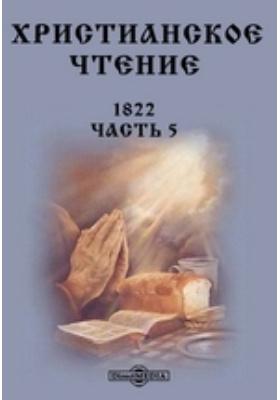 Христианское чтение: журнал. 1822, Ч. 5