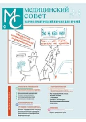 Медицинский совет: журнал. 2010. № 3-4