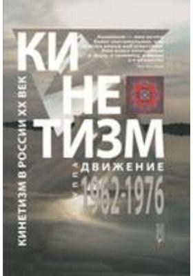 Кинетизм : группа «Движение», 1962—1976: научно-популярное издание