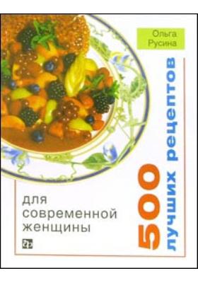 500 лучших рецептов для современной женщины