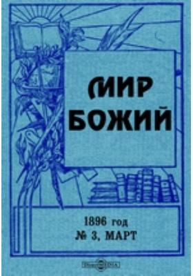 Мир Божий год. 1896. № 3, Март