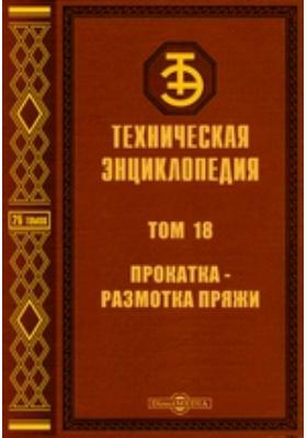 Техническая энциклопедия. Т. 18. Прокатка - Размотка пряжи