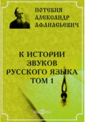 К истории звуков русского языка. Т. 1