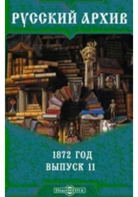 Русский архив: журнал. 1872. Выпуск 11