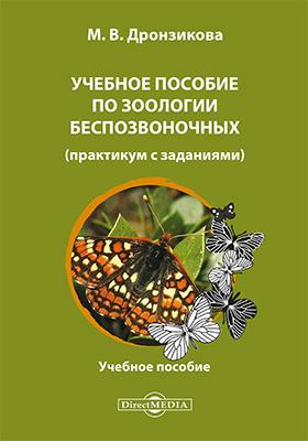 Учебное пособие по зоологии беспозвоночных (практикум с заданиями): учебное пособие