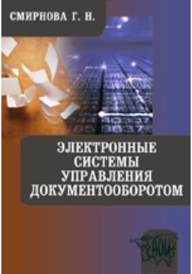 Электронные системы управления документооборотом : Учебное пособие, практикум по дисциплине: учебное пособие