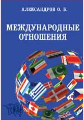 Международные отношения: хрестоматия