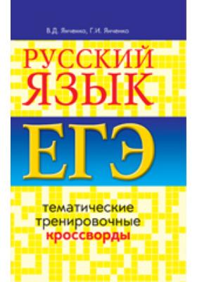 Русский язык. ЕГЭ. Тематические тренировочные кроссворды