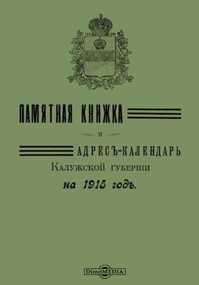 Памятная книжка и адрес-календарь Калужской губернии на 1915 год: монография