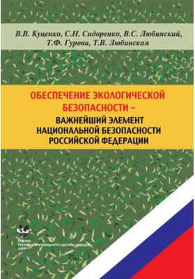Обеспечение экологической безопасности – важнейший элемент национальной безопасности Российской Федерации: учебное пособие
