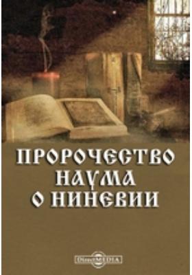 Пророчество Наума о Ниневии