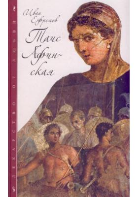 Таис Афинская : Исторический роман