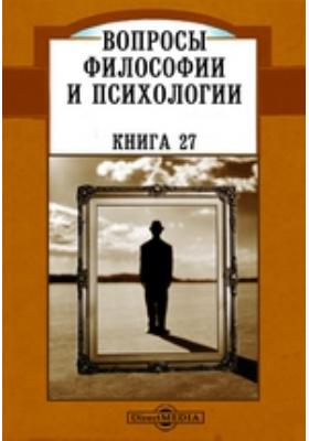 Вопросы философии и психологии. 1895. Книга 27