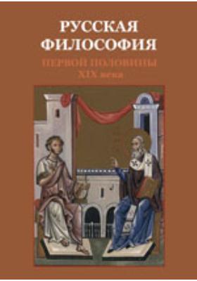 История русской словесности, преимущественно древней.