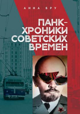 Панк-хроники советских времен: документально-художественная литература