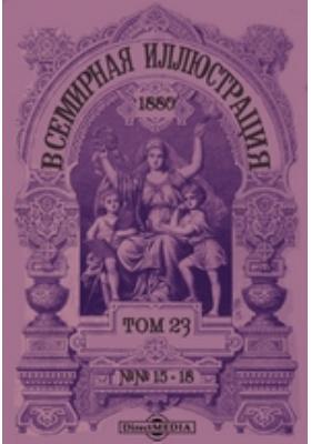 Всемирная иллюстрация: журнал. 1880. Т. 23, №№ 15-18