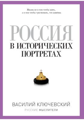 Россия в исторических портретах: научно-популярное издание