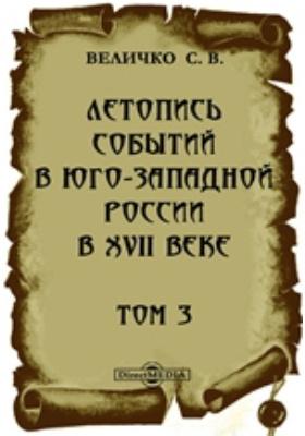 Летопись событий в Юго-Западной России в XVII веке. Т. 3