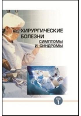 Хирургические болезни : симптомы и синдромы: практическое пособие. Т. 1